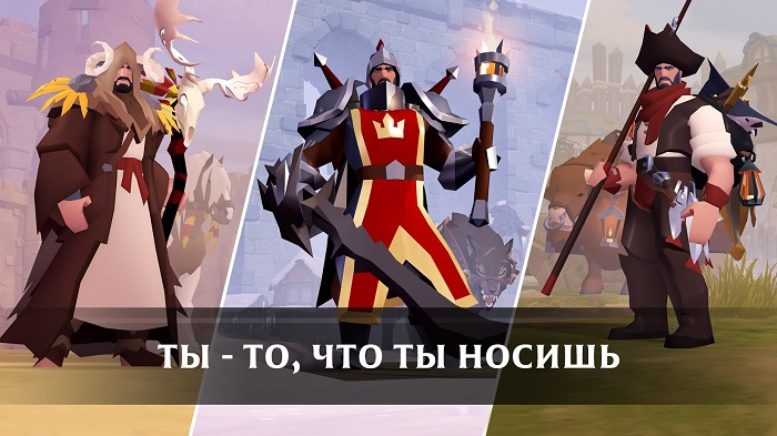 Albion Online Mobile-02
